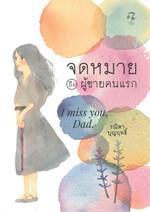 จดหมายถึงผู้ชายคนแรก I miss you, Dad.