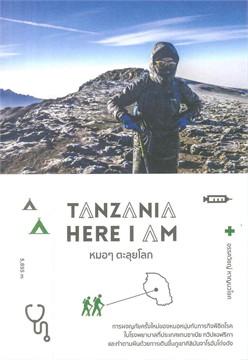 TANZANIA HERE I AM หมอๆ ตะลุยโลก