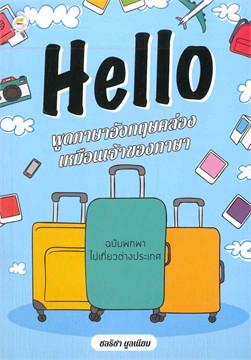 Hello พูดภาษาอังกฤษคล่องเหมือนเจ้าของภาษา