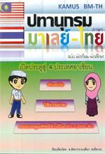 ปทานุกรมภาษามาเลย์-ไทย ฉบับนักเรียน-นักศึกษา