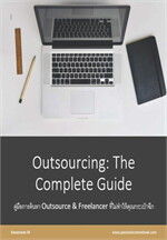 Outsourcing The Complete Guide (ภาษาไทย)