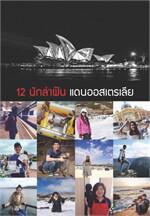 12 นักล่าฝันแดนออสเตรเลีย