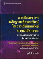 การสังเคราะห์หลักฐานเชิงประจักษ์ในงานวิจัยผลลัพธ์ทางเภสัชกรรม