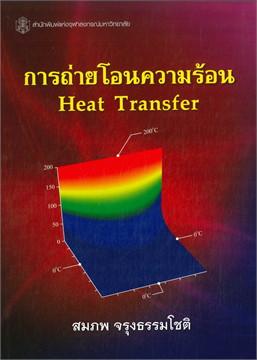 การถ่ายโอนความร้อน (HEAT TRANSFER)