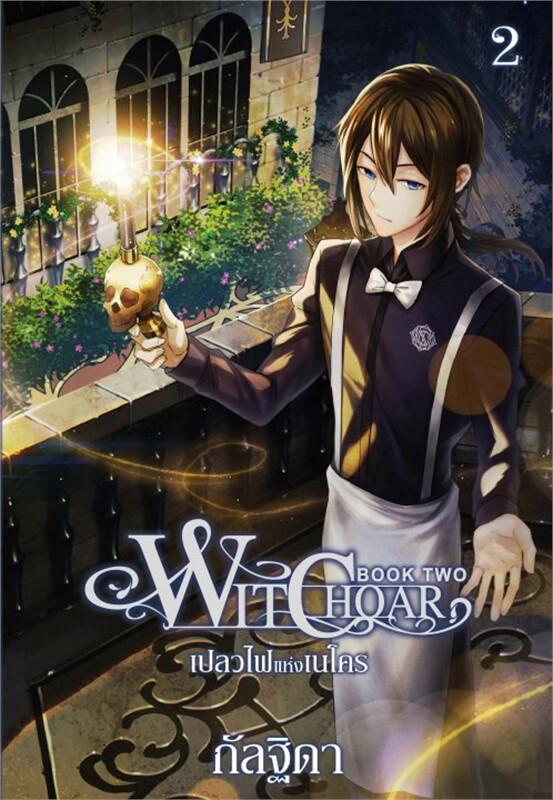 Witchoar เปลวไฟแห่งเนโคร ล.2