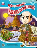 พระบาทสมเด็จพระพุทธเสิศหล้านภาลัย ผู้สร้างยุคทองของวรรณคดีไทย