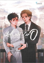 Love Not Zero ความรักไม่ใช่ศูนย์
