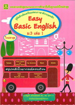 Easy Basic English ม.3 เล่ม 1