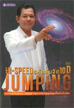 HI-SPEED JUMPING รหัสลับจิต 10D