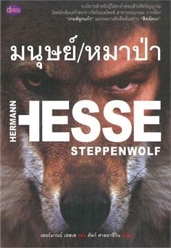 มนุษย์หมาป่า