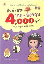 ศัพท์หมวดไทย-อังกฤษ 4,000 คำ