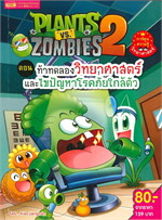 Plants vs Zombies 2 ท้าทดลองวิทยาศาสตร์