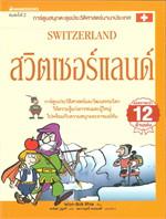 สวิตเซอร์แลนด์ (ชุด การ์ตูนแสนสนุกตะลุยประวัติศษสตร์นานาประเทศ)