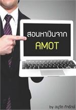 สอนหาเงินจาก AMOT
