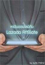 สอนหาเงินจาก Lazada Affiliate Program