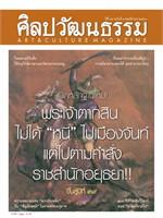 ศิลปวัฒนธรรม ปีที่39 ฉ.01 พฤศจิกายน 60