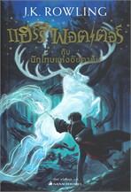 แฮร์รี่พอตเตอร์กับนักโทษแห่งอัซคาบัน เล่ม 3 (ปก 2017)