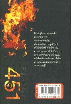 ฟาเรนไฮต์ 451 (Fahrenheit 451)