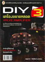 เครื่องขยายหลอด 3 (DIY) VALVE AMPLIFIER