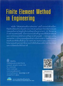 ไฟไนต์เอลิเมนต์ในงานวิศวกรรม (Finite Element Method in Engineering)
