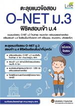 ตะลุยแนวข้อสอบ O-NET ม.3พิชิตสอบเข้า ม.4