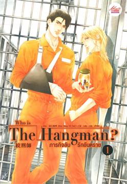 Who is The Hangman ภารกิจลับ รักอันตราย เล่ม 1-2