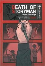 อวสานนักการ์ตูน DEATH OF STORYMAN