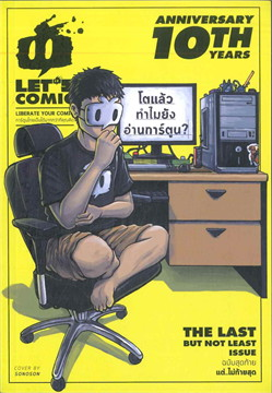 Let's The Last But Not Least Issue