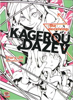 KAGEROU DAZE เล่ม 5