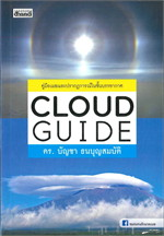 CLOUD GUIDE