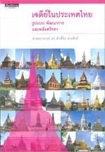 เจดีย์ในประเทศไทย : รูปแบบ พัฒนาการและพลังศรัทธา