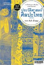 ประวัติศาสตร์ศิลปะไทย (ฉบับย่อ)