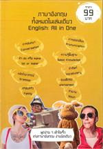 ภาษาอังกฤษทั้งหมดในเล่มเดียว English: All in one