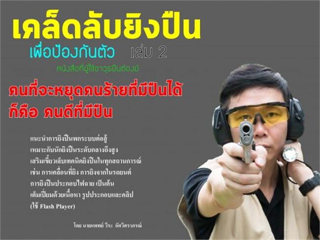 เคล็ดลับยิงปืนเพื่อป้องกันตัว เล่ม 2