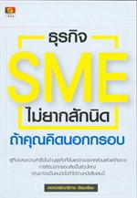 ธุรกิจ SME ไม่ยากสักนิดถ้าคุณคิดนอกกรอบ