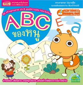 ABC ของหนู (ฉบับใช้กับ Talking Pen)