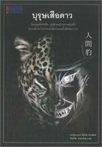 บุรุษเสือดาว