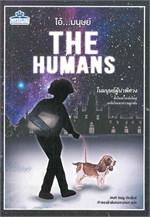 โอ้...มนุษบ์ THE HUMANS