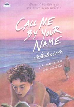 CALL ME BY YOUR NAME เอ่ยชื่อคือคำรัก