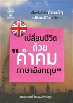 เปลี่ยนชีวิตด้วย คำคมภาษาอังกฤษ