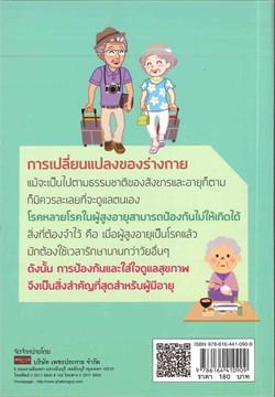 คู่มือผู้สูงอายุ สุขภาพสูงวัย ดูแลได้ด้วตัวเอง