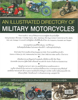 ทำเนียบจักรยานยนต์สงคราม