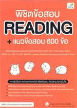 พิชิตข้อสอบ reading+แนวข้อสอบ 600 ข้อ