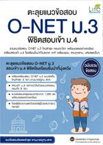 ตะลุยแนวข้อสอบ o-net ม.3พิชิตสอบเข้าม.4