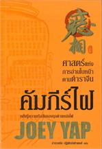 คัมภีร์ไฝศาสตร์แห่งการอ่านใบหน้าตามตำราจีน