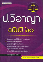 ป.วิอาญา ฉบับปี 60