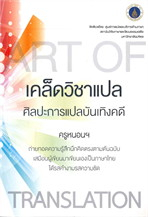 เคล็ดวิชาแปล ศิลปะการแปลบันเทิงคดี (ART OF TRANSLATION)