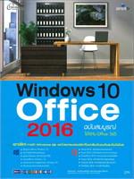 Windows 10 & Office 2016 ฉบับสมบูรณ์
