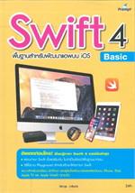 Swift 4 พื้นฐานสำหรับพัฒนาแอพบน iOS