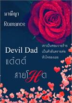 Devil Dad แด๊ดดี้ สายโหด